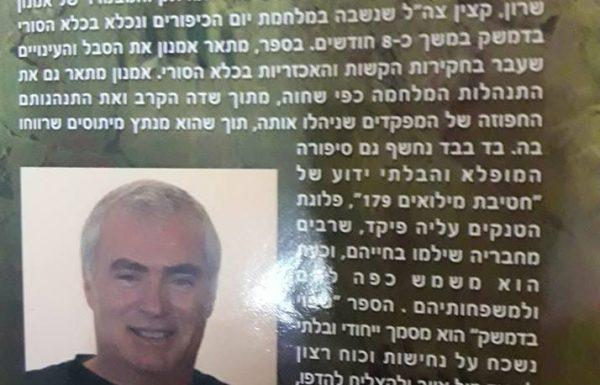 """""""שפוי בדמשק"""" : סיפור חייו של סרן אמנון שרון במלחמת יום הכיפורים"""