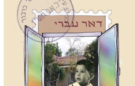 יהודה אטלס , הילד הזה , פרקי ילדות ונעורים