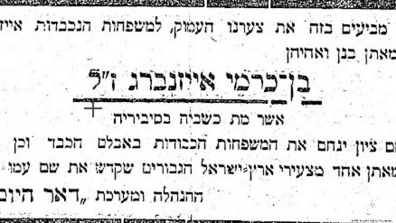 """סיפורחייו של בן כרמי אייזנברג ז""""ל הקצין העברי הראשון בצבא העות'מאני -תורכי"""