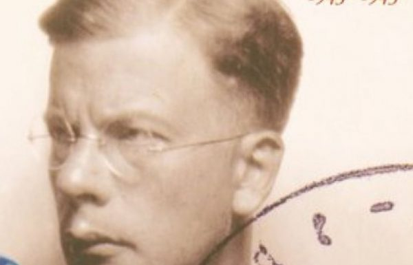 חייו ומותו של הנס פון דוהנאני