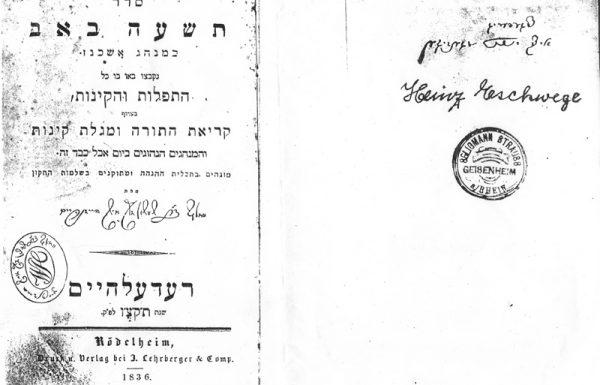 """ספר התפילות של היינץ אשוואג ז""""ל"""