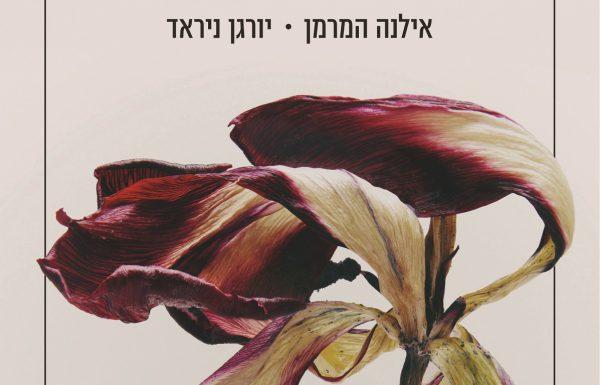 """במזל סרטן"""" מאת אילנה המרמן ויורגן ניראד"""