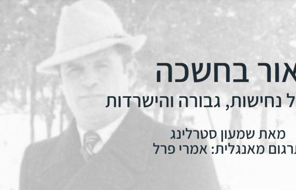 אור בחשכה -סיפור ההישרדות המופלא של שמעון סטרלינג ורעייתו בשואה