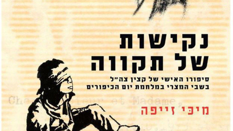 """נקישות של תקווה, סיפורו האישי של קצין צה""""ל בשבי המצרי במלחמת יום הכיפורים"""
