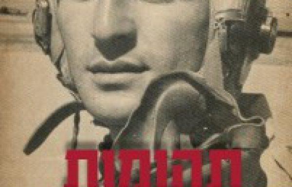 """אל""""מ זאביק לירון ז""""ל – טייס הקרב בוגר אושוויץ"""